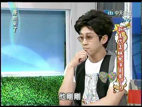 張靜之【 康熙來了】20110624 - YouTube