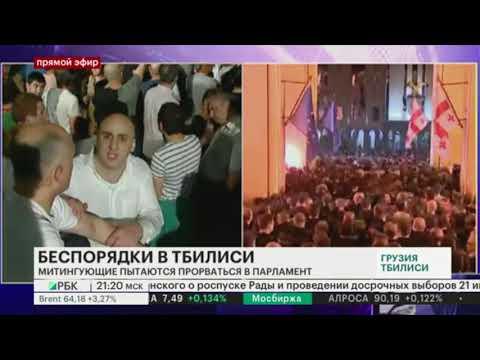 Беспорядки в Тбилиси. РБК. У парламента Грузии начался митинг после инцидента с депутатом Госдумы.