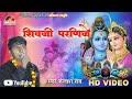 Download शिवजी परणिजे-कैलाश राव, Shivji Parnije Kailash Rao Live  MP3 song and Music Video
