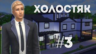 The Sims 4 Холостяк #3 ПОВАРИХА