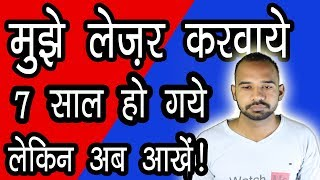 Lasik Laser Eye Surgery Experience & Review In Hindi