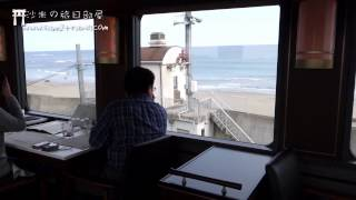 Tohoku Emotion 日本東北美食列車
