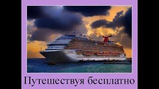 Круизы на самых больших лайнерах в мире