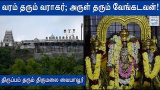 thirumalai-vaiyavoor-temple-special-video