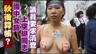 女教師上空挺同志婚姻 議員要求追查 | 台灣蘋果日報