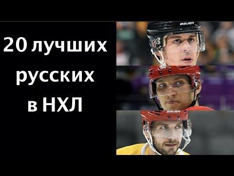 20 лучших русских в НХЛ / наш хит-парад / Панарин и Овечкин, Кучеров и Радулов