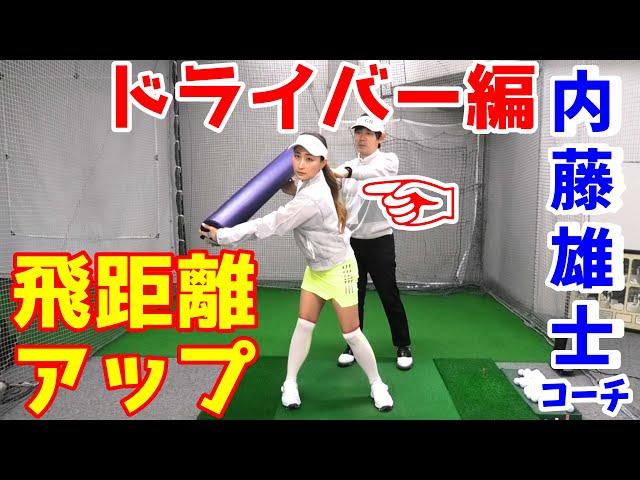 【ドライバーレッスン】飛距離アップですべてが良くなる!パワーを出せる形を作ってスイング!~大先輩の内藤雄士コーチにレッスンしてもらいました~