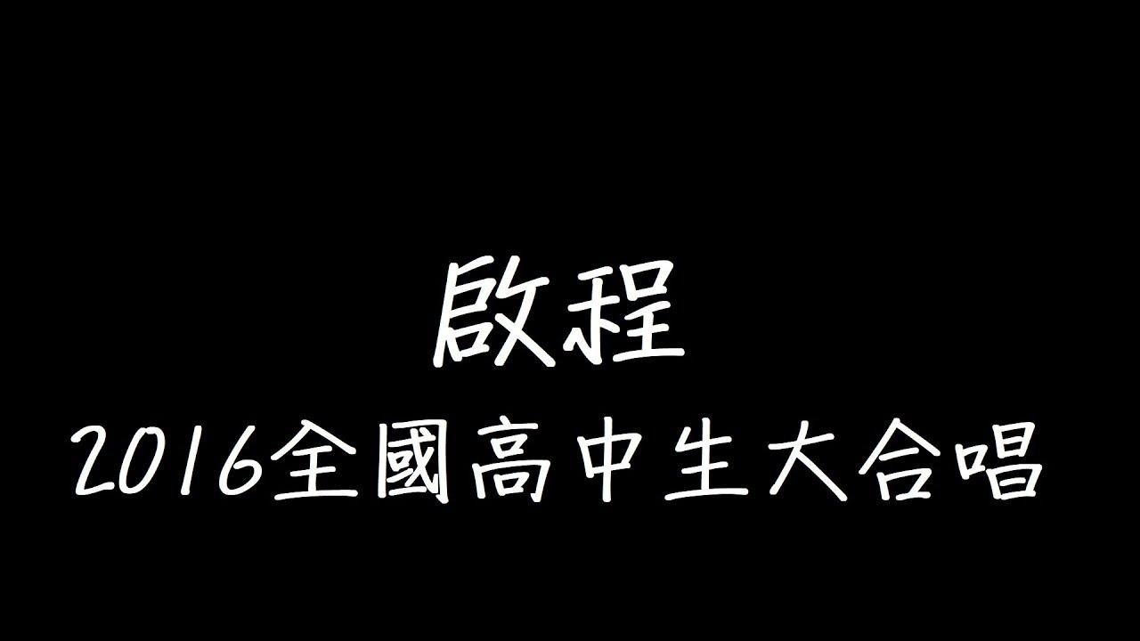 啟程 2016全國高中生大合唱 歌詞 - YouTube