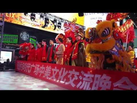 Jian Nan Chun cultural awareness event, Times Square 2019