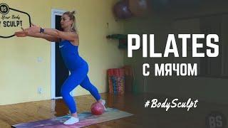 Пилатес с Малым Мячом упражнения для Спины и всего тела