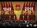 成功預言中國崛起的哈佛學者「中國巨變即將發生!」  有字幕 2019預言