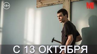 Официальный трейлер фильма «Ученик»