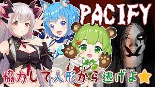 [LIVE] 【PACIFY】3人で人形とバトル!【日ノ隈らん / あにまーれ】