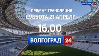 21 апреля «Волгоград 24» покажет в прямом эфире первый тестовый матч на стадионе «Волгоград Арена»
