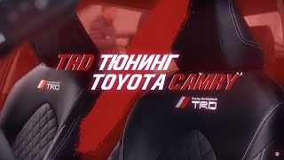 Toyota Camry в стиле Toyota Racing Development\Тюнинг TRD