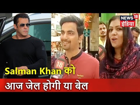 Mumbai: Salman Khan को आज जेल होगी या बेल    Breaking News   News18 India