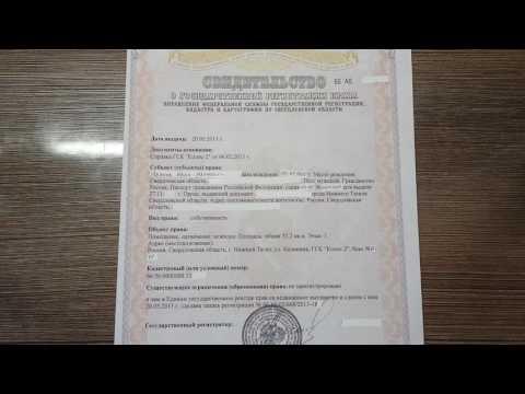 Имеют ли юридическую силу Свидетельства о регистрации прав на недвижимое имущество и сделок с ним.