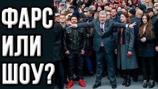 Очередной позор Порошенко и неожиданное освобождение Надежды Савченко!