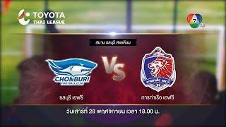 [Promo] ชลบุรี เอฟซี VS การท่าเรือ เอฟซี | 28 พ.ย. 63 ช่อง CH7HD | Thai League 2020