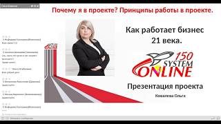 как работает онлайн система 150 Ковалёва Ольга  12 09 17