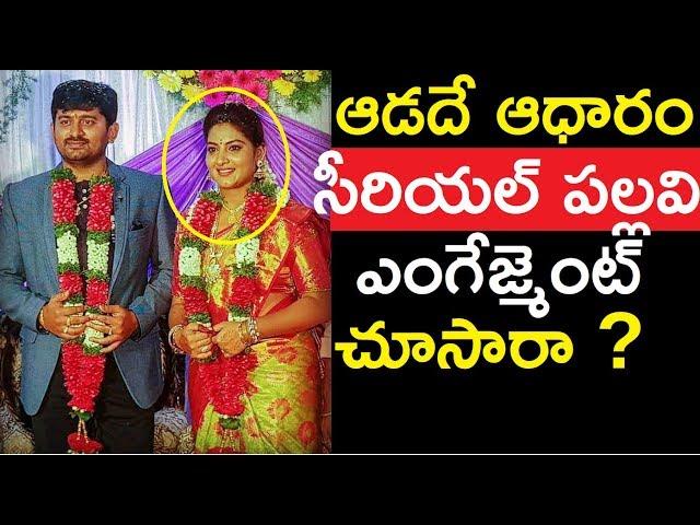 Aadade Aadharam Serial Heroine Pallavi Engagement video|AVA Creative thoughts