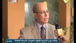 مقابلة مع السفير أحمد فاضل مساعد وزير الخارجية لشؤون السودان