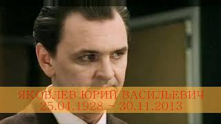 УШЕДШИЕ АКТЁРЫ ИЗ ФИЛЬМА  ,, ИРОНИЯ СУДЬБЫ ИЛИ С ЛЁГКИМ ПАРОМ (1975)