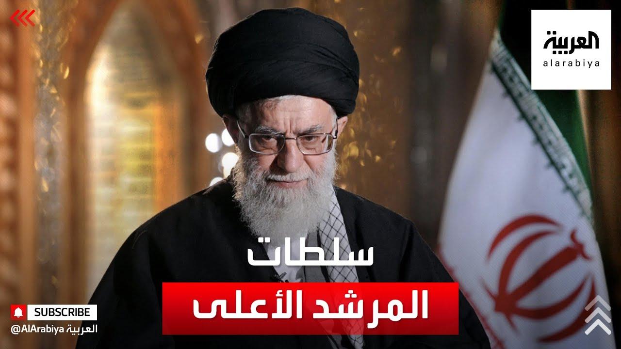 سلطات مطلقة لمرشد إيران.. ماذا تبقى للرئيس؟  - نشر قبل 4 ساعة