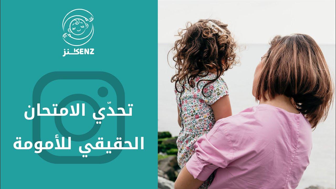 حديث من القلب عن التحديات التي تواجه الأمهات    علمتني كنز
