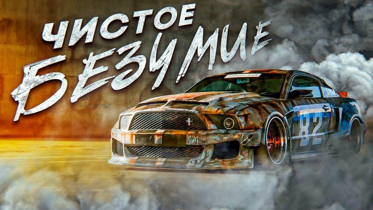 САМЫЙ ЛЮТЫЙ МУСТАНГ В России   Ford Mustang V8 Обзор.