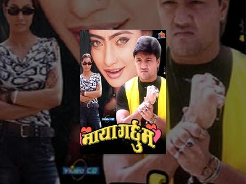 नेपाली कथानक चलचित्र || माया गर्छु म || Maya Garchhu Ma || Nepali Full Movie