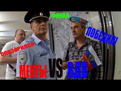 МЕНТЫ против ВДВ