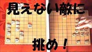 闇将棋 thumbnail