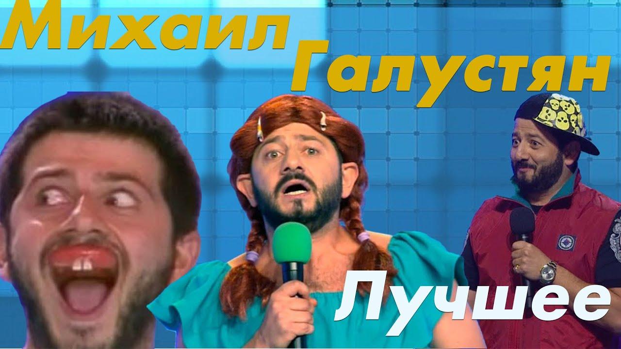 КВН Михаил Галустян. Сборник лучших шуток!