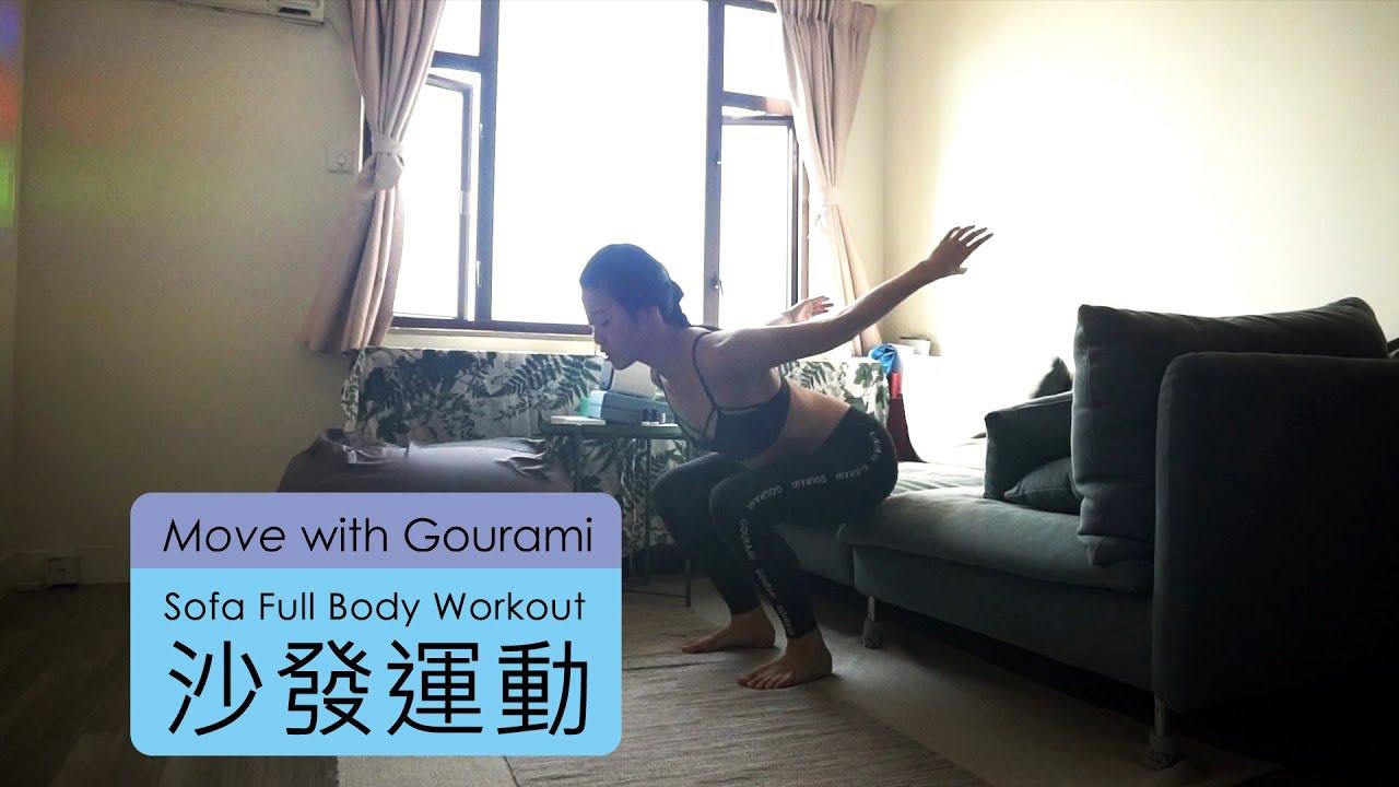 Sofa Full Body Workout // At Home No Equipment | 沙發全身消脂增肌運動  // 在家瘦身不用器材
