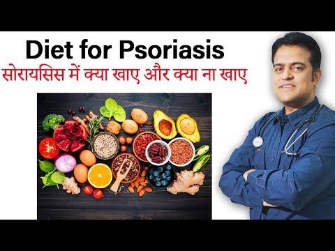 Diet In Psoriasis   Food Avoid In Psoriasis   सोरायसिस में क्या नहीं खाये  