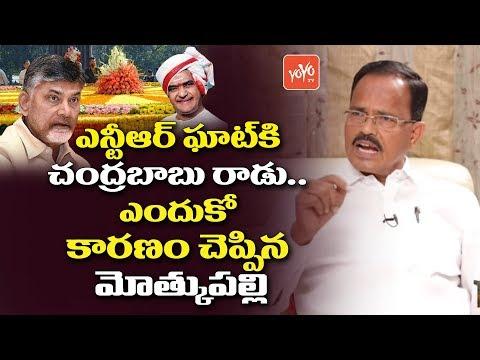 Why Did AP CM Chandrababu Naidu Not Went at NTR Ghat ?   Motkupalli Narasimhulu  YOYO TV Channel