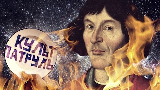 КУЛЬТ-ПАТРУЛЬ #4: За что сожгли Коперника?