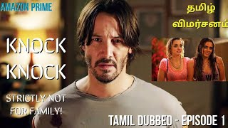 Knock Knock Tamil Dubbed Hollywood Thriller Movie Review In Tamil - Amazon Prime - Keanu Reeves
