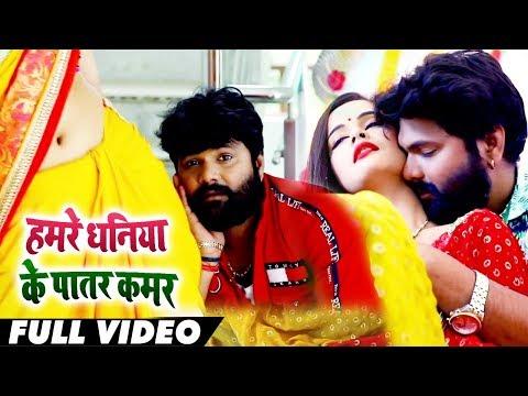 हमरे धनिया के पातर कमर - #Video_Song - Samar_Singh , Kavita_Yadav - Bhojpuri Songs 2019