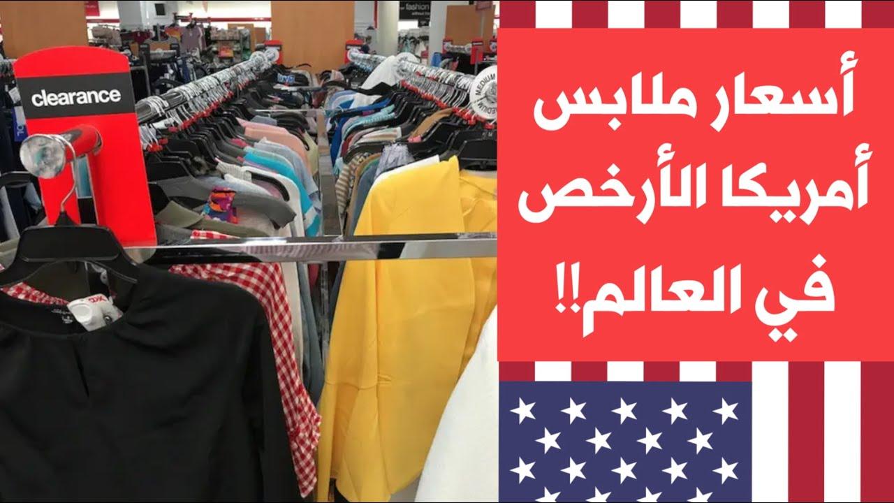 372de4caf0c6f أسعار الملابس في أمريكا ومقارنتها بمصر والعالم العربي - عيش أمريكا 2 ...
