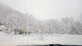 [6편] 겨울 눈꽃여행 브이로그