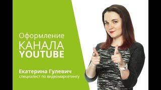 Оформление канала YouTube🌷Делаем ваш канал на YouTube привлекательным📷Как нужно оформлять канал