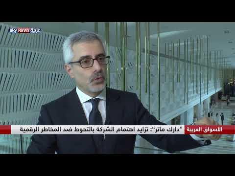 مقابلة مع الرئيس التنفيذي لمجموعة -دارك ماتر- كريم صباغ  - نشر قبل 2 ساعة