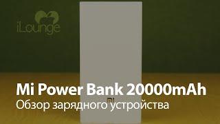 Обзор внешнего аккумулятора Xiaomi Mi Power Bank 20000mAh