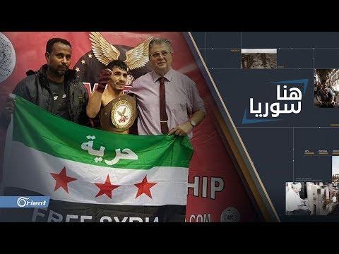 هذا هو الملاكم السوري الذي أهدى فوزه للمعتقلين في سجون الأسد - هنا سوريا  - 21:53-2018 / 11 / 8