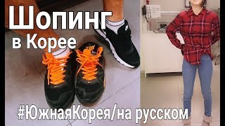 ШОПИНГ!!! Покупаем мужские кроссовки Найки и детскую одежду
