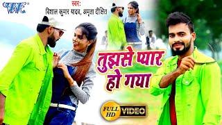 Amrita_Dixit #Video_Song_2020 // तुझसे प्यार हो गया // Vishal Kumar Yadav का सबसे हिट रोमांटिक Song