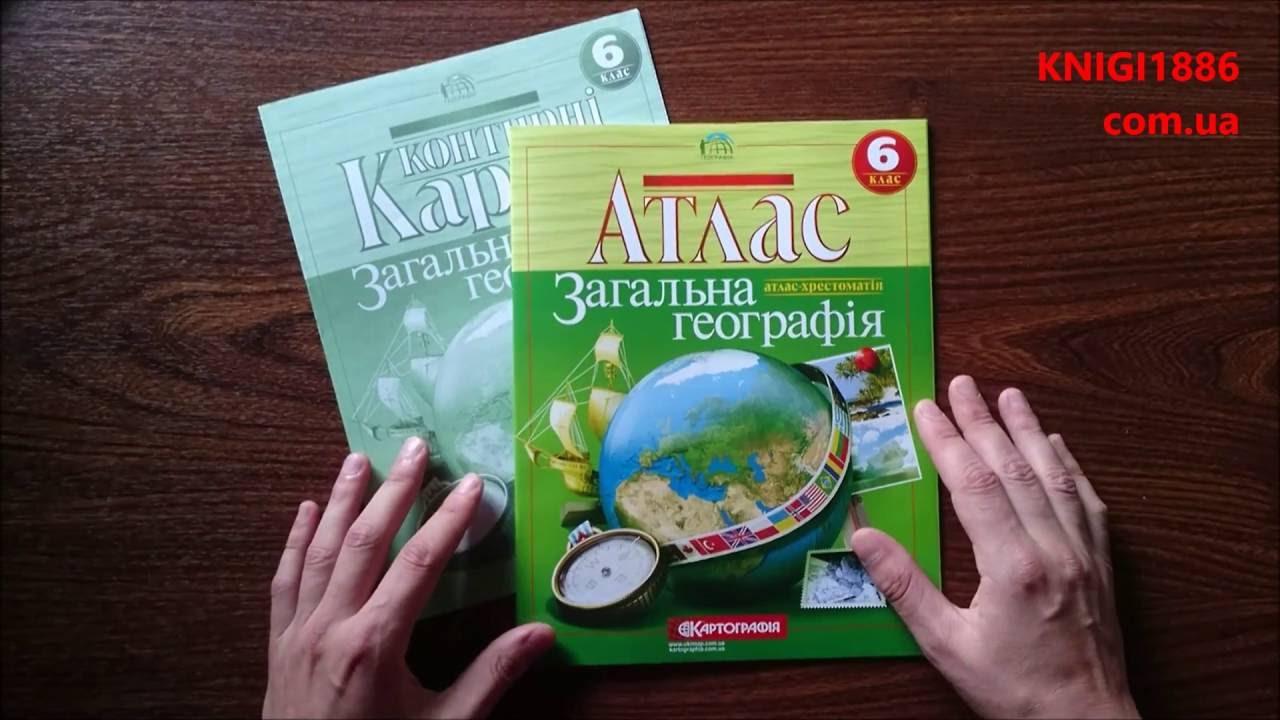 книги 6 класс скачать украина