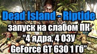 видео Dead Island Riptide: системные требования